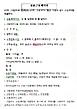 표준근로계약서(5종)