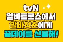 tvN 알바트로스에서 알바청춘에게 꿀데이를 선물해~
