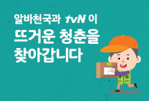 [tvN알바트로스 협찬기념] 청춘 이벤트 시작~!