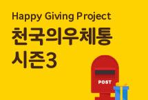 [Happy Giving Project] 천국의 우체통 시즌3