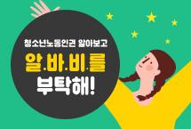 [청소년이동쉼터] 알바비를 부탁해 캠페인 - 10월 퀴즈!!