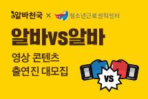 '대결! 알바VS알바' 영상콘텐츠 3차 출연진 모집