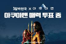 아쿠아맨 매력 투표하고 영화보자!