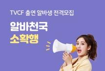 [TVCF 출연 알바생 전격모집] 알바천국 소.확.행