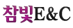 ���E&C